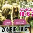 ゾンビから逃げ切れ!「ゾンビラン2015 in東京」が12月6日(日)に大井競馬場で開催