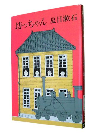 夏目漱石の代表作『坊っちゃん』 (新潮文庫)