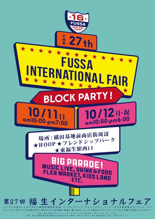 横田基地前でパレードと多国籍グルメ!「福生インターナショナルフェア2015」が10月11日(日)・12日(月祝)に