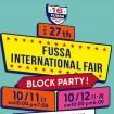 横田基地前でパレードや多国籍グルメ!「福生インターナショナルフェア2015」が10月11日(日)・12日(月祝)に