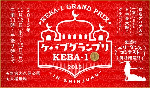 「ケバブグランプリ KEBA-1 2015」が11月12日(木)~15日(日)まで新宿の大久保公園で開催