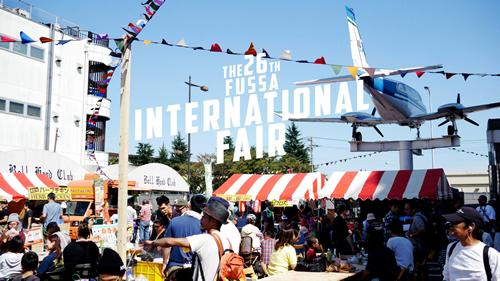 国際色豊かなまち福生ならではのインターナショナルフェア
