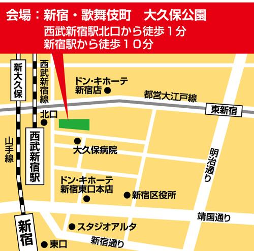 会場の新宿大久保公園(東京都新宿区歌舞伎町2-43)