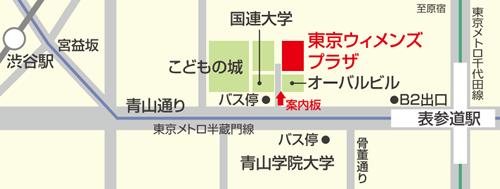 会場は表参道の東京ウィメンズプラザホール(渋谷区神宮前5-53-67)