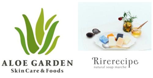 新業態ではコスメ店「アロエガーデン」、優しい手作り石けんとオイルの 専門店「Rirerecipe」