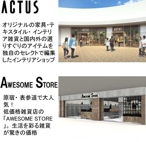 インテリア雑貨「ACTUS」と原宿・表参道で大人気の低価格 雑貨店「AWESOME STORE」