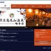 10月開業の高尾山日帰り温泉 極楽湯の公式サイトが完成 - 館内マップや料金表も掲載