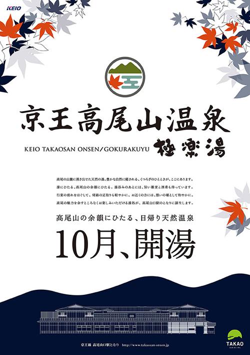 京王線高尾山口駅の周辺で掲示が始まったオープンポスター
