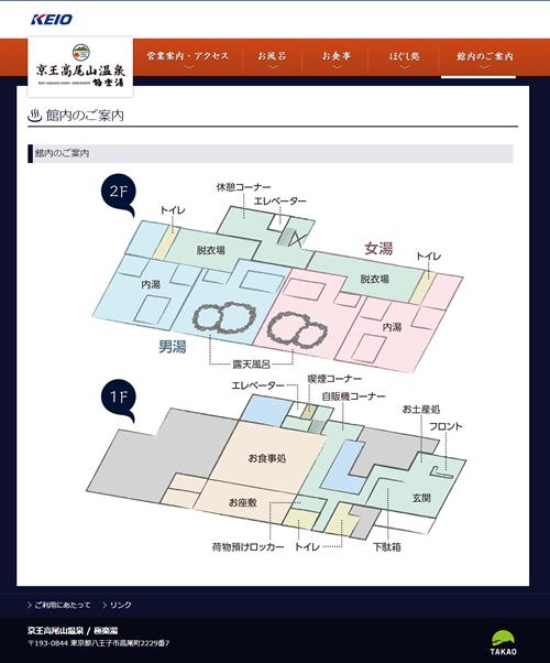 玄関や食事処は1F、浴場は2F。男女それぞれ内湯1つ、露天風呂1つ ※画像は公式サイトスクリーンショット