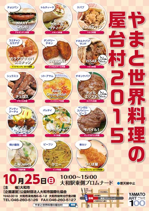 グルメイベント「やまと世界料理の屋台村」が2015年10月25日(日)に大和駅前で