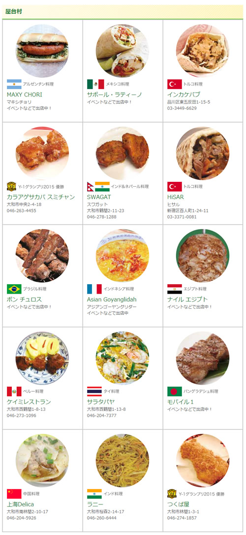 大和駅前にトルコ、ペルーなどの外国料理の屋台が出店