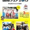 今年で18回目となる県内NGOの祭典「国際フェア2015」を、11月3日(火・祝)、さいたまスーパーアリーナで開催