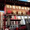 浅草 鷲神社で2015年の「酉の市」が11月5日(木)、17日(火)、29日(日)に開催 - 熊手店が約150店舗