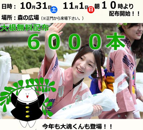 人気の大根無料配布は10月31日(土)、11月1日(日)の朝10時より森の広場で開催