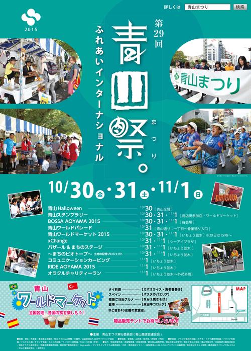 各国大使館の青空マーケットも!「第29回 青山まつり」が2015年10月30日(金)~11月1日(日)に開催