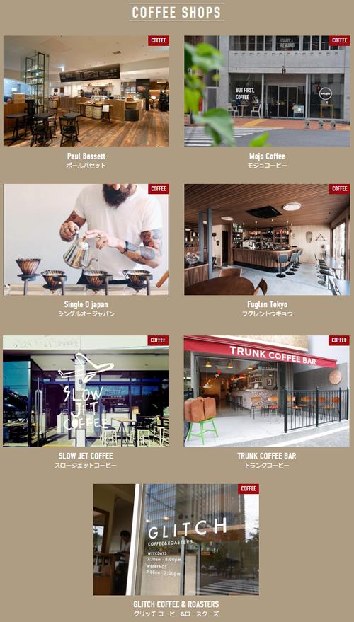 神田錦町で国内外の有名店7店が集結。当日は7店舗全てが同じ抽出器具を使い、厳選した1種類のコーヒーをハンドドリップで提供。  ※画像は公式サイトより