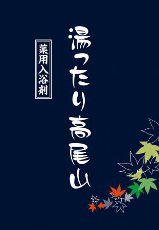 高尾山温泉オリジナル入浴剤を各日先着500名にプレゼント