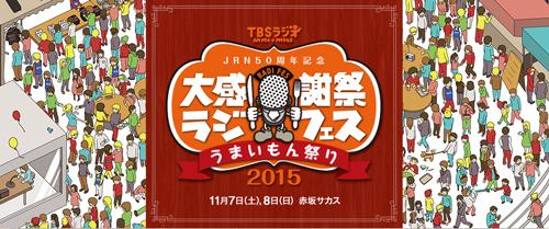 「JRN50周年記念 TBSラジオ大感謝祭ラジフェス2015 うまいもん祭り」公式サイト