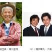 豊洲市場 開場まであと1年!「清水国明と博多華丸・大吉のうまいものトーク」を11月7日(土)に赤坂サカスで