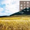 黄金色のじゅうたんがどこまでも!箱根・仙石原のすすき草原が11月上旬頃まで見ごろ