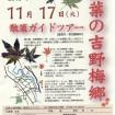紅葉の吉野梅郷で「秋まつり」を11月に開催 - 世界記録挑戦の「梅郷そば大試食会」(参加無料・予約不要)も