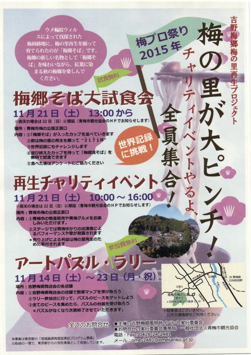梅の再生を願うイベント「吉野梅郷の秋まつり」が11月に開かれる