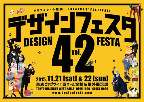 オリジナル雑貨や絵画など約3,500出展「デザインフェスタ vol.42」が11/21(土)、22(日)に東京ビッグサイトで