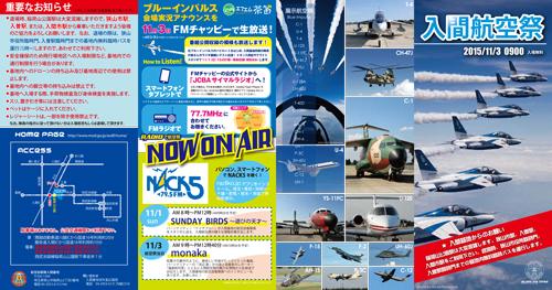 入間基地航空祭 2015 パンフレット