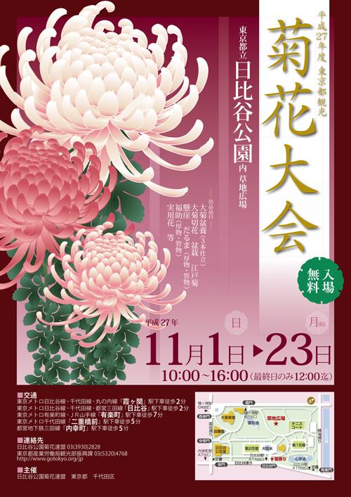 東京都観光菊花大会2015 パンフレット