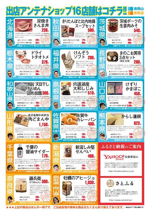 16店舗の自治体アンテナショップスタンプラリーや各ショップ選りすぐり商品の福袋を販売