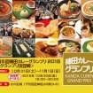 予選投票で選ばれたカレー20店舗が登場!「神田カレーグランプリ 2015」が10/31(土)~11/1(日)に