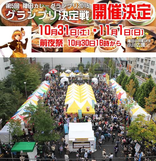 人気のカレー20店舗が味を競う!「神田カレーグランプリ 2015」が10/31(土)~11/1(日)に