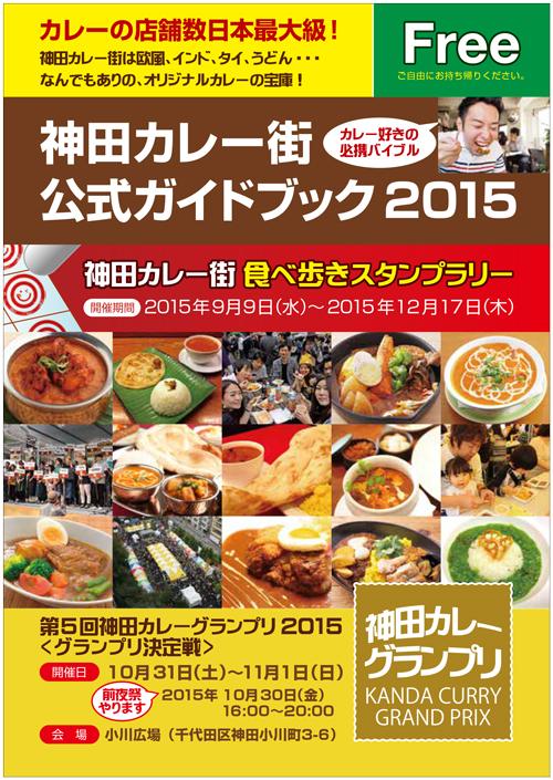 「神田カレー街公式ガイドブック 2015」