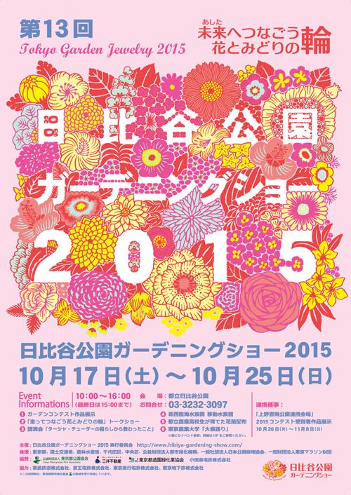 花と緑の祭典「日比谷公園ガーデニングショー2015」が10月17日(土)~25日(日)まで開催