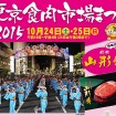 今年は山形牛しゃぶしゃぶ試食!「東京食肉市場まつり2015」が10月24日(土)、25日(日)に品川で開催