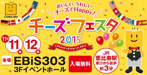 日本や世界のチーズの試食も!「チーズフェスタ2015」が11月11日(水)~12日(木)に恵比寿で