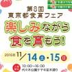 食育をテーマに70ブース出展!「第8回東京都食育フェア」が11月14日(土)15日(日)に代々木公園で