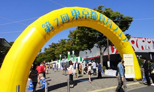 第8回東京都食育フェア開催
