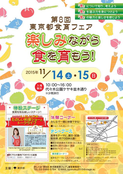 食育をテーマに70ブースが出展!「第8回東京都食育フェア」が11月14日(土)15日(日)に代々木公園で