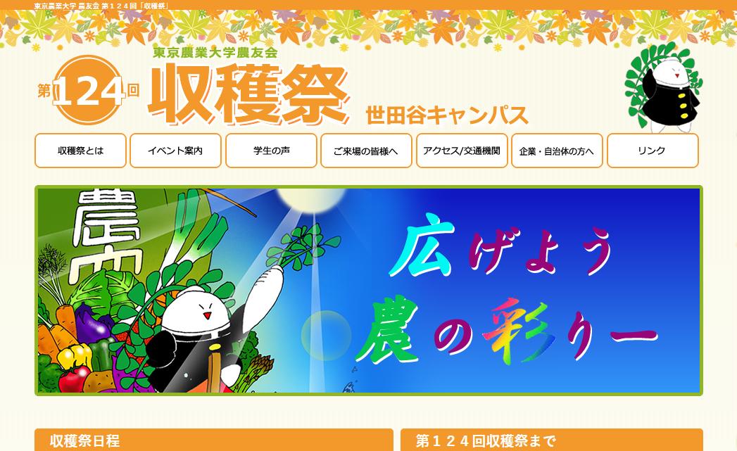 今年も大根無料配布6,000本!東京農大「収穫祭2015」が10月30日(金)~11月1日(日)に