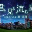 """プラネタリウム""""天空""""で新作「君と見る流れ星 starring 秦 基博」を2015年11月7日から上映"""