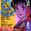 大江戸日本酒まつり2015、11月7日(土)