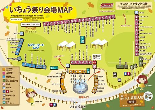いちょう祭りマップ