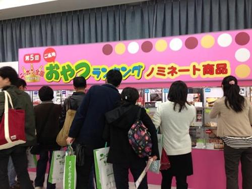 「ニッポン全国ご当地おやつランキング」は全国47都道府県から選抜されたおやつが一堂に会し、来場者の投票によってNo.1を決定