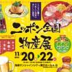 北海道から沖縄まで350店!「ニッポン全国物産展2015」が11/20(金)~11/22(日)に池袋サンシャインで