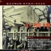 日本橋の小網神社で「どぶろく祭」が2015年11月27日(金) - 強運厄除けのお守り下町のみみずくの授与も