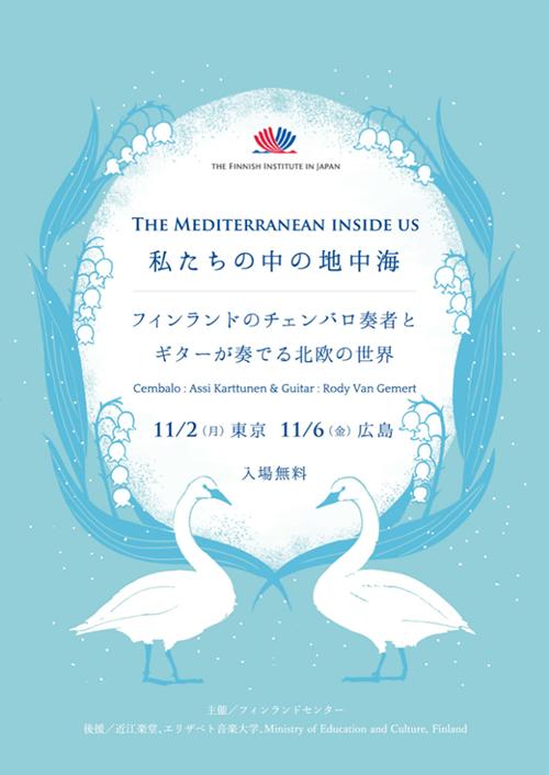 「フィンランドのチェンバロ奏者とギターが奏でる北欧の世界」11月2日(月)に東京オペラシティで