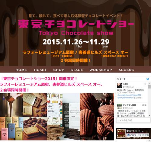 約40店が出店!「東京チョコレートショー」が2015年11月26日~29日に原宿と表参道で開催