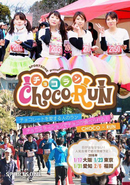 チョコを食べながらみんなで楽しく走る「チョコラン2016東京大会」が1月23日(土)に夢の島公園で開催