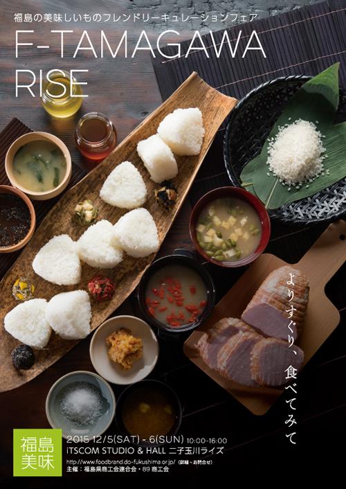 二子玉川ライズで「福島の美味しいものフェア」が12月5日、6日(土・日)に開催 -主催:福島県商工会